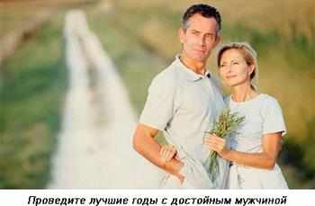 Где найти мужа после 40