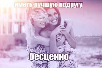 100 причин нашей дружбы с подругой
