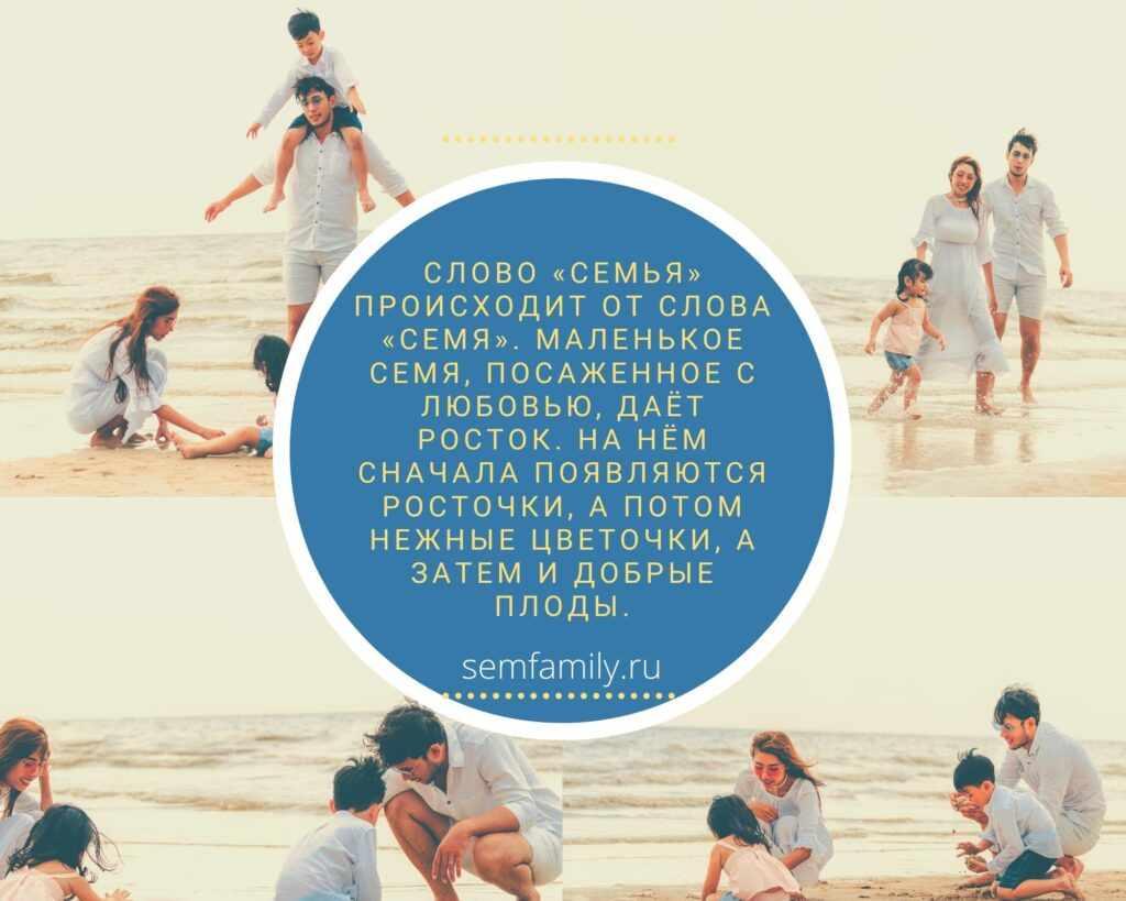 Что такое Семья простыми словами: ценности, традиции и роль в жизни человека