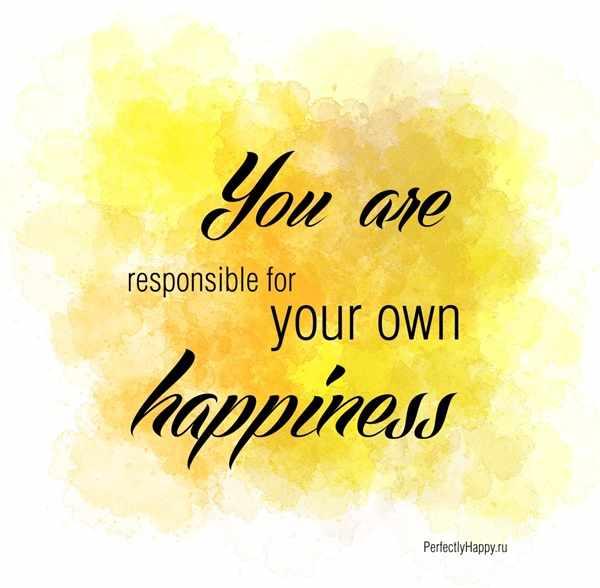 ответственны за свое счастье