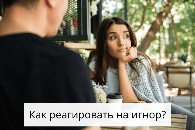 Как реагировать на игнор