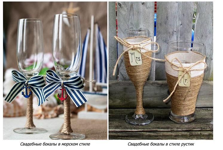 Свадебные бокалы в морском стиле Свадебные бокалы в стиле рустик
