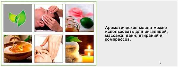 aromaticheskie-masla