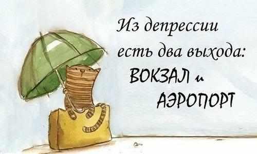 depressiya-kak-izbavitsya-ot-depressii