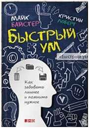kniga-bystryj-um