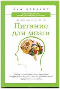kniga-pitanie-dlja-mozga