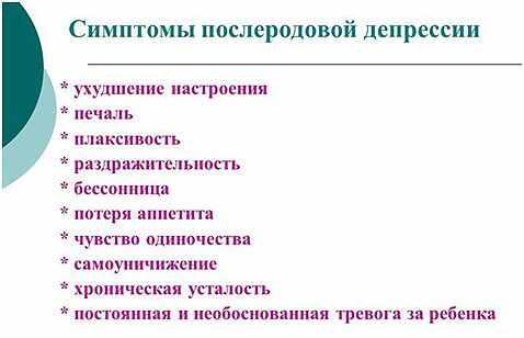 poslerodovaja-deperessija-simptomy