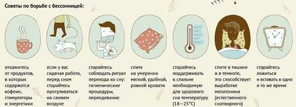 sovety-po-borbes-bessonnicej