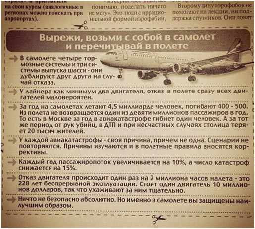statistika-aviacii