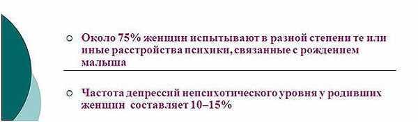statistika-poslerodovoj-depressii