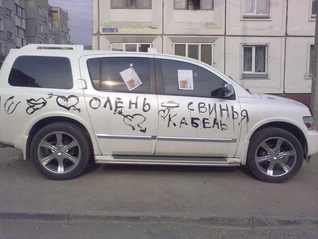 Испортить машину любовника